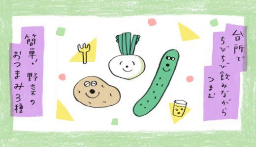 【簡単!】台所で飲みながらつまむ、野菜のおつまみ3種。