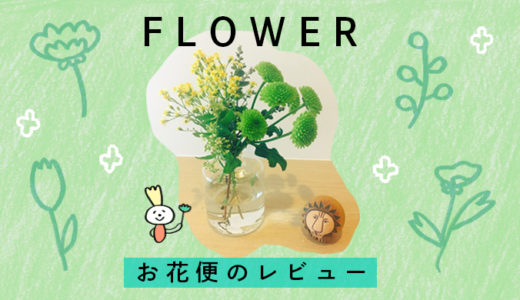 【FLOWER】お花便アプリを利用して、3ヶ月経った感想。